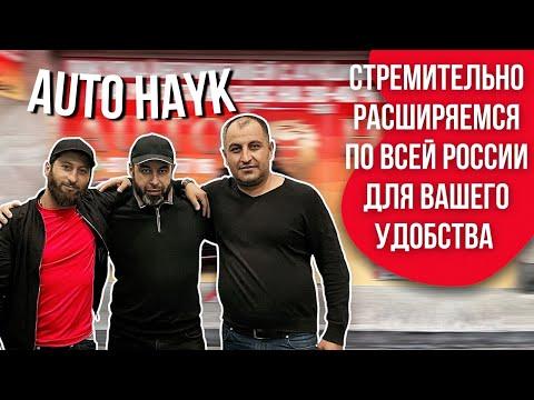 Auto Hayk авто из Армении 2021| Покупка авто на аукционах США| Рынок б/у авто Ростова| Новый офис?
