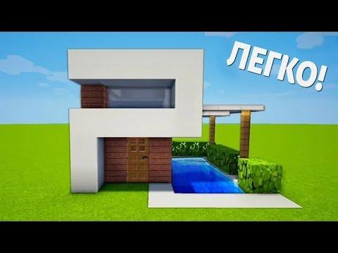 Как построить дом в майнкрафте легко