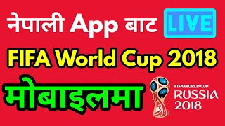 Watch FIFA World Cup Russia 2018 Live in Mobile