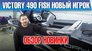 Новый игрок. Victory 490 fish - недорогая утилитарная лодка для рыбалки. Обзор из сервиса Прокатись.