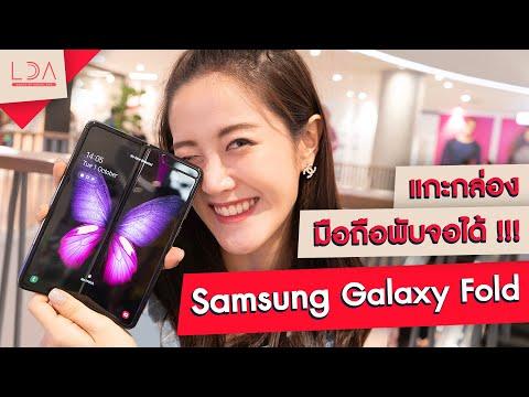แกะกล่อง Samsung Galaxy Fold