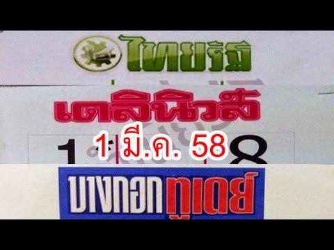 รวมหวยหนังสือพิมพ์ หวยไทยรัฐ, เดลินิวส์, บางกอกทูเดย์ 1/03/58