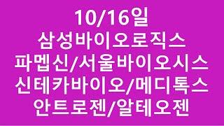 [주식투자]10/16일(삼성바이오로직스/파멥신/서울바이…