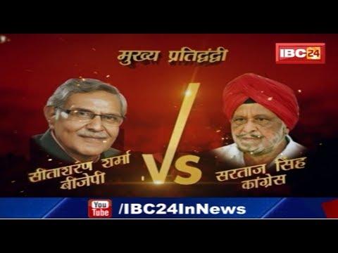 होशंगाबाद का घमासान: Sitasharan Sharma (BJP) Vs Sartaj Singh (Congress)