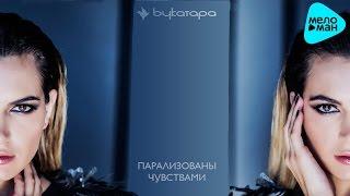 Букатара  -  Парализованы чувствами (Official Audio 2017)
