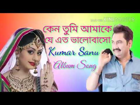 Keno Tumi Amake Je Eto Bhalobaso Kumar Sanu Bangla Album Song Present By DON5 TV