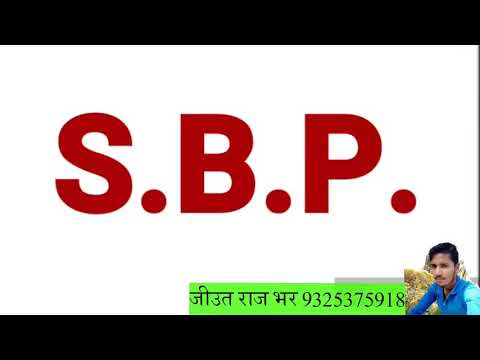 S.B.P CLASS