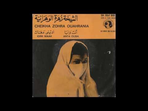 Cheikha Zohra Ouahrania - Edini maak (La Voix Du Globe SH 3051)