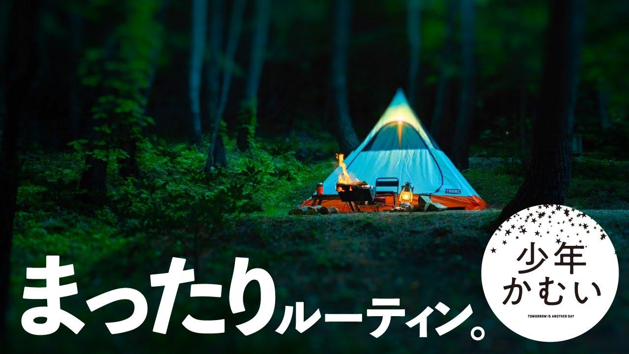【ソロキャンプ】至福のまったりキャンプルーティン。