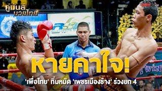 หายคาใจ! 'เพื่อไทย' ทิ่มหมัด 'เพชรเมืองช้าง' ร่วงยก 4