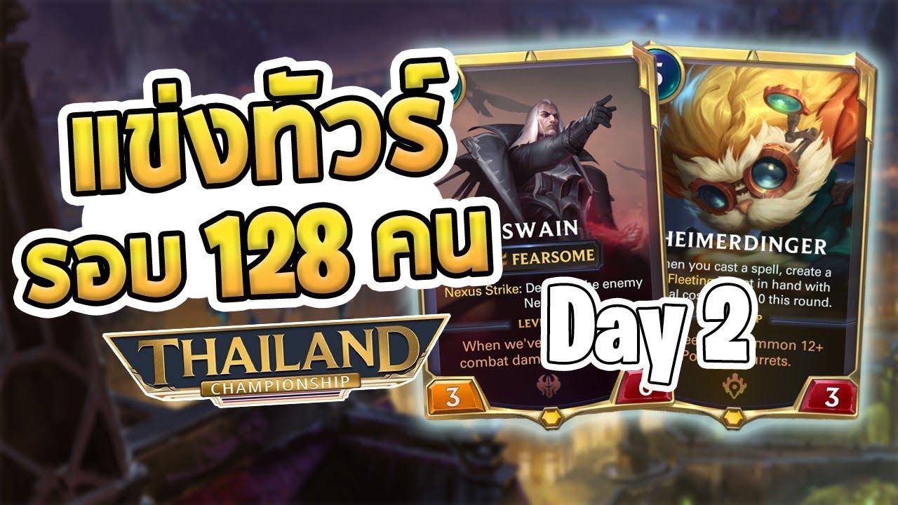 [Inorin] แข่งรอบ 128 คน รอบนี้ไม่ตึงเท่ารอบแรก | ทัวร์ชิงแชมป์ประเทศไทย - Legends of Runeterra
