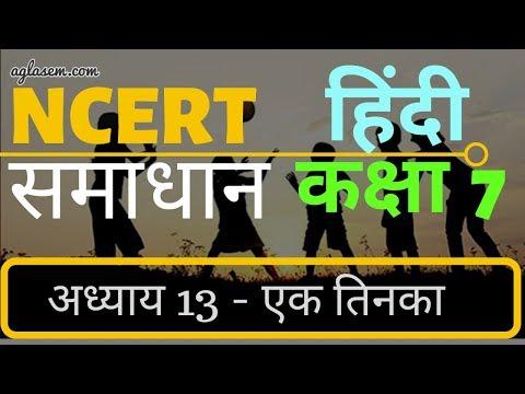 कक्षा 7    हिंदी   अध्याय-13 एक तिनका   एनसीईआरटी समाधान