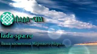 видео магазин косметики мертвого моря