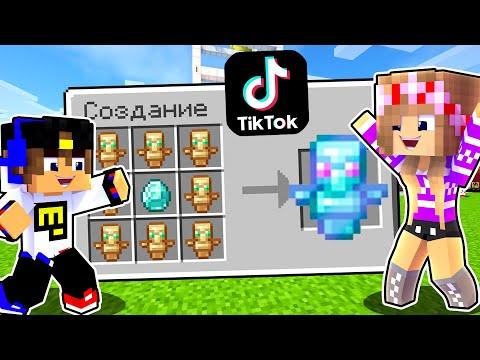 Майнкрафт но проверка СЕКРЕТНЫХ Лайфхаков из ТИК-ТОКА в Майнкрафте Троллинг Ловушка Minecraft