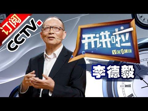 《开讲啦》 20160507 —李德毅:专业解读人工智能   CCTV