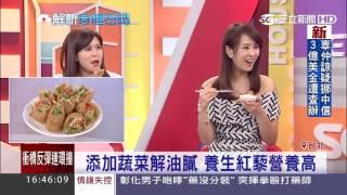 端午節吃肉粽不怕重 減量少醬多蔬果|三立新聞台