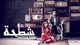 Hassen Doss Chatha / حسان الدوس شطحة