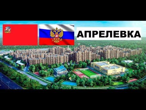 АПРЕЛЕВКА 🏠💖🌼 (Московская область) ~ Твой город.
