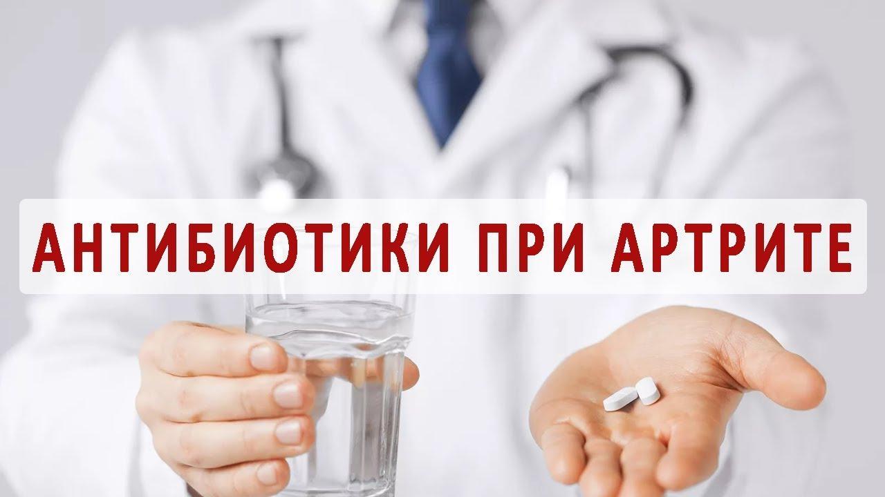 Очистить суставы от антибиотиков новые уколы для лечения суставов