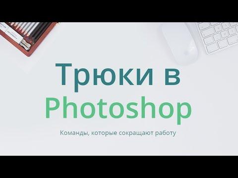Трюки фотошоп для дизайнеров. Урок 5