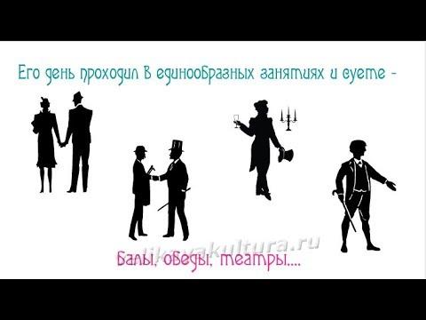 Образ Евгения Онегина в романе А.С.Пушкина