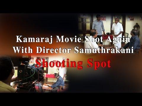 Kamaraj Movie Shot Again With DirectorSamuthirakani -Kamaraj Movie Shooting Spot
