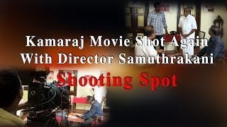 Kamaraj Movie shot again with DirectorSamuthirakani -Kamaraj Movie Shooting spot