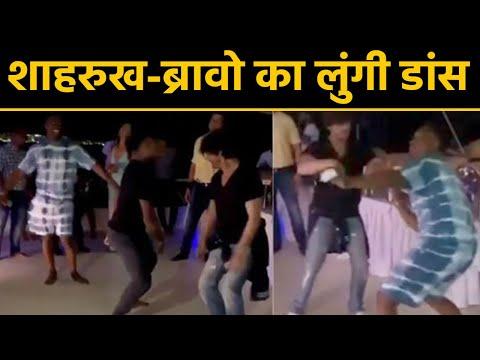 Dwayne Bravo, Shahrukh Khan's Lungi Dance going Viral on Social Media, Watch Video | वनइंडिया हिंदी Mp3