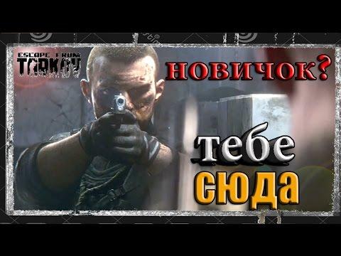 Escape from Tarkov как играть?с чего начать?первые шаги..