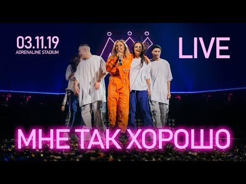 Live: Мари Краймбрери - Мне так хорошо (Adrenaline Stadium, Москва, 03.11.19)