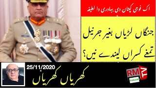 Funny  Medals Collection Joke of Army Generals. Khrian Khrian Rashid Murad 25/11/2020 RM TV Punjabi