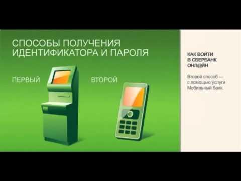Как взять логин и пароль для сбербанк онлайн в банкомате