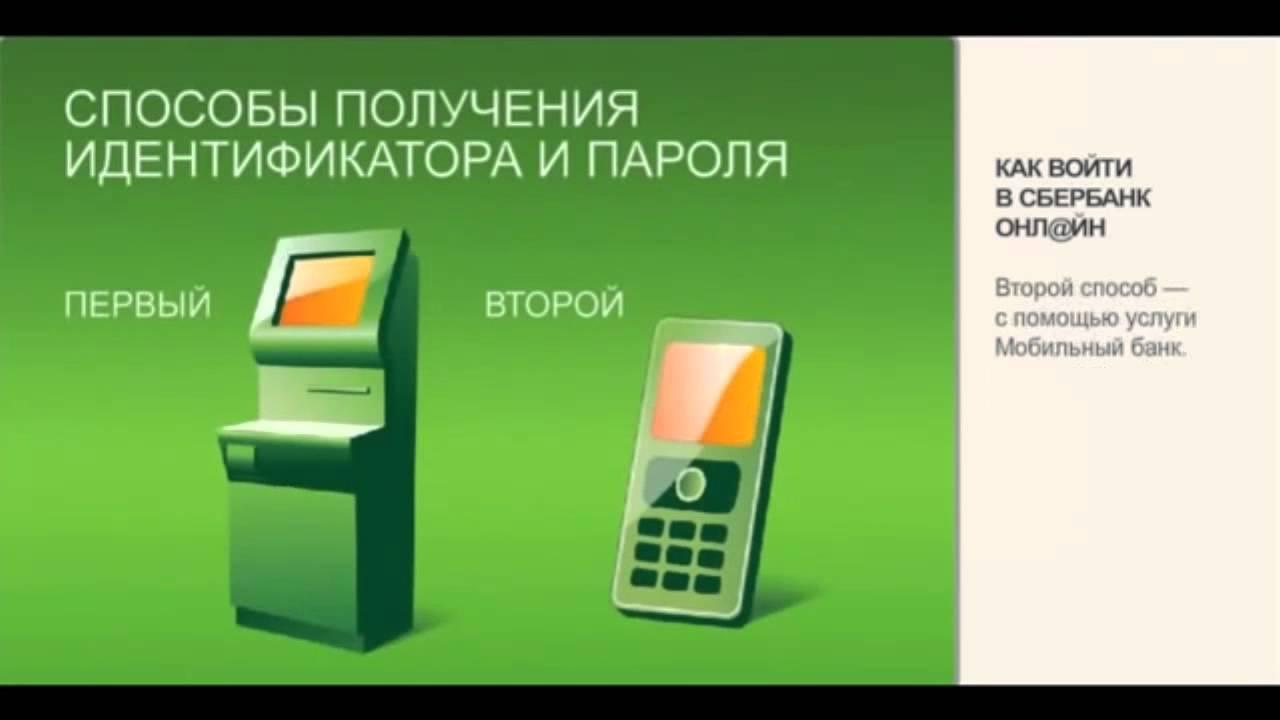 Идентификатор пользователя сбербанк онлайн инструкция