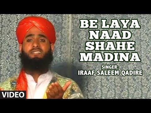 Be Laya Naad Shahe Madina - Darood-e-Nabi (SAW) Islamic Naat - Iraaf Saleem Qadire
