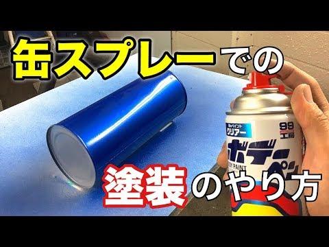 缶スプレーでも綺麗に塗れる!塗装のやり方【板金塗装】