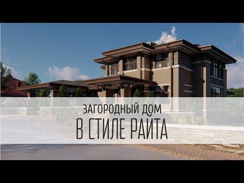 Проекты загородных двухэтажных домов - YouTube