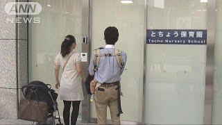 東京都庁の都議会議事堂の中に保育園がオープンしました。 保育園を利用...
