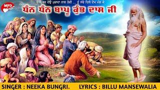 ਬਾਪੂ ਕੁੰਭ ਦਾਸ ਜੀ | Neeka Bungri | Billu Mansewalia | Dhan Dhan Bapu Kumbh Das Ji | Fakkar | New Song