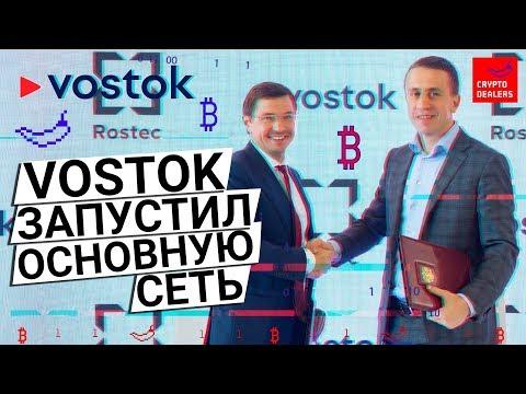 Проект Vostok запустил  блокчейн для крупных корпораций и госорганов