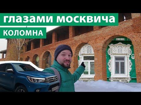 Коломна - взгляд москвича