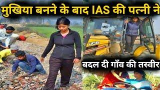 मुखिया बनने के बाद IAS की पत्नी ने बदल दी गाँव की तस्वीर | sabsetejnews