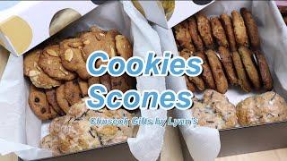 린스의 홈베이킹ㅣ요알못의 쿠키만들기, 말차초코칩쿠키, …