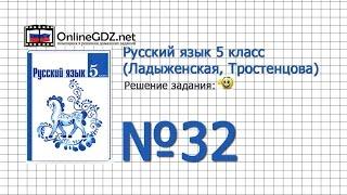 Задание № 32 — Русский язык 5 класс (Ладыженская, Тростенцова)