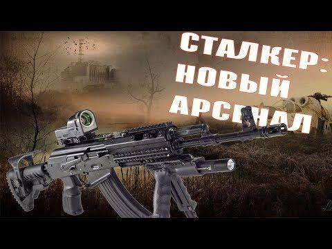 Сталкер новый арсенал 40 спавнер