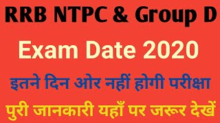 RRB NTPC EXAM DATE 2020 STAGE 1ST ADMIT CARD 2020 Group D EXAM DATE, DOWNLOAD @RRBCDG.GOV.IN