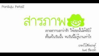 สารภาพ - บอย โกสิยพงษ์ feat. รัดเกล้า