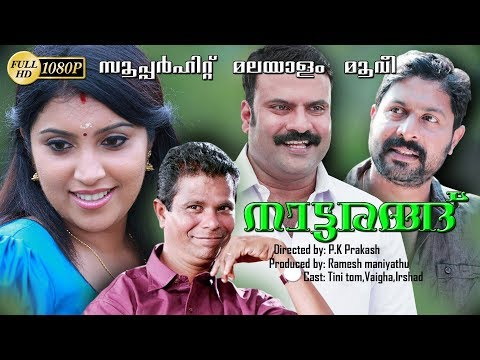 Latest Malayalam Super Hit Comedy Movie Thriller Family Entertainment Movie Latest Upload 2018 HD