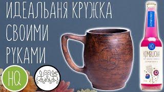 идеальная керамическая кружка своими руками  Дымов Керамика Чайный Гриб Комбуча
