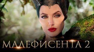 Малефисента 2 Владычица тьмы 2019 трейлер - русский