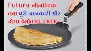 Unboxing Futura Nonstick Tava in Hindi and Oil Free Dosa Demo